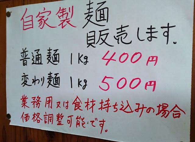 麺工房島風の自家製麺販売の案内の写真