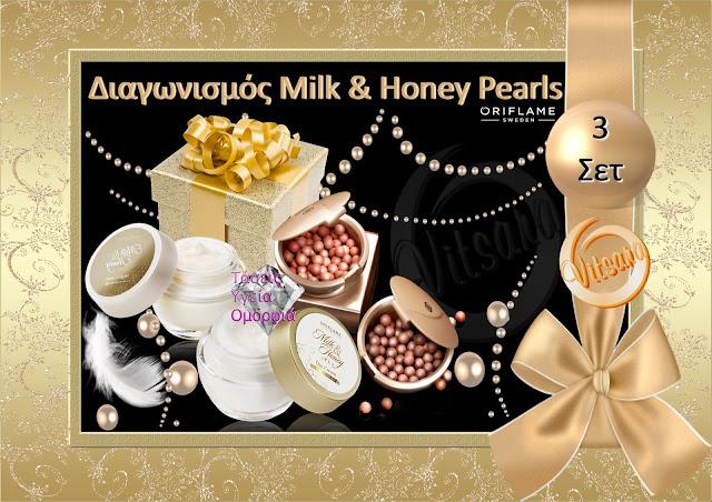 """Διαγωνισμός: 3 σετ Oriflame """"Milk And Honey Gold Pearls"""" 3 τυχεροί"""