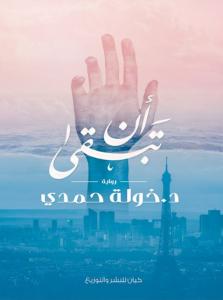 تحميل رواية أن تبقى pdf خولة حمدي
