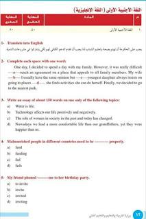 حمل اختبارات لغة انجليزية للصف الاول الثانوي الترم الاول طبقا لمواصفات النظام التعليمي الجديد.