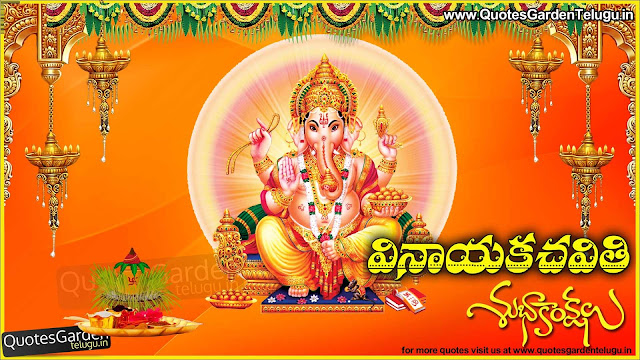 Happy Ganesh Chaturthi Greetings Telugu Quotes