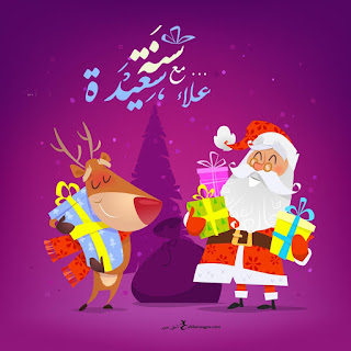اكتب اسمك على بابا نويل ٢٠٢٠ سنة سعيدة مع علاء