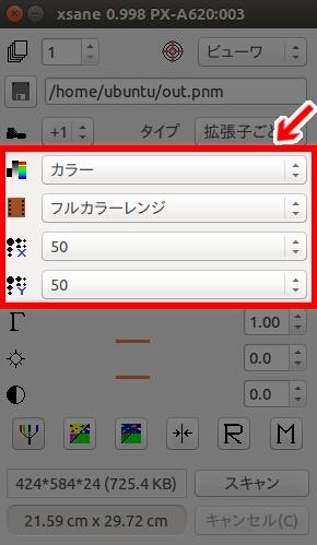 Ubuntu XSane その3 - スキャナーのカラー設定やスキャン解像度