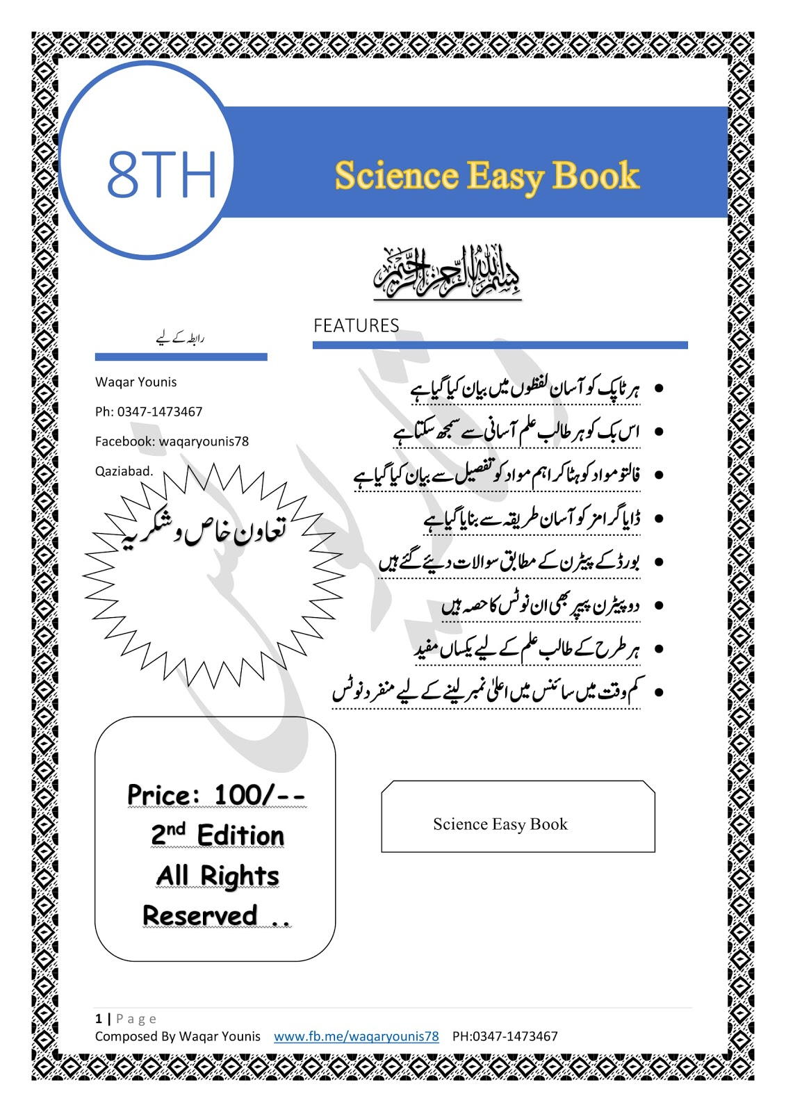 8th Class Science Full Book Urdu Medium Notes in PDF | Pakistan