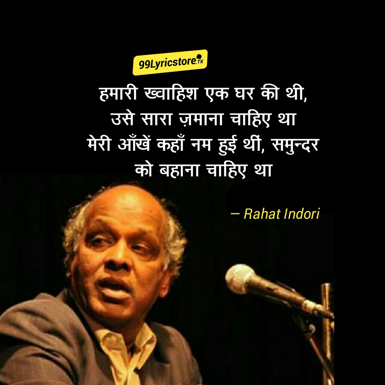 Wafa Ko Aazmana Chahiye Tha written and performed by Rahat Indori. This poetry is best Ghazal and Shayari of Rahat Indori.