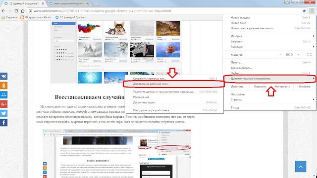 Создание ярлыка для ссылки на рабочем столе в Google Chrome