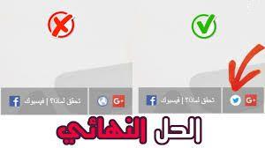 حل مشكل عدم ضهور أيقونة تويتر وفيسبوك على قناة يوتيوب