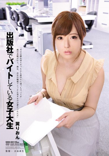 SHKD-669 College Student Wing It Is Bytes Publisher Rion