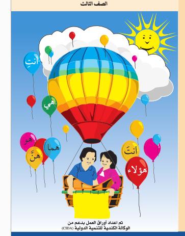 ملف شامل أوراق عمل رائعة ومفيدة في مادة اللغة العربية للصف الثالث