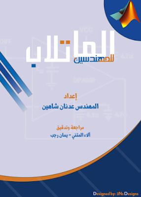 تحميل كتاب اساسيات الماتلاب للمهندسين عربي pdf برابط مباشر