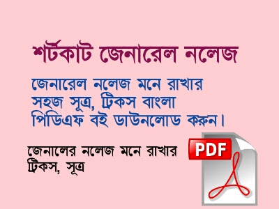 Shortcut General Knowledge Bengali PDF Book Download