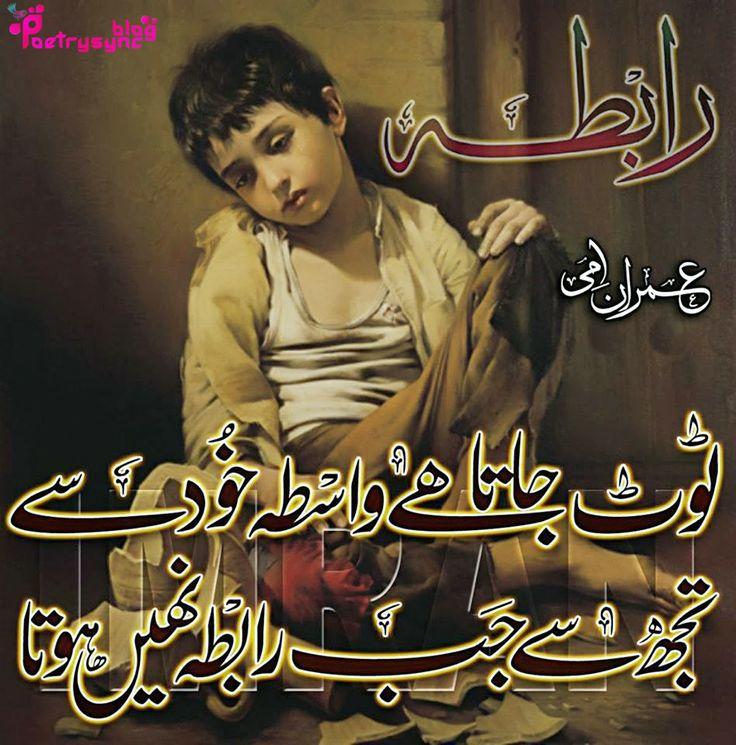 Best* Urdu Shayari, Gazal , Sms , 2 Line Urdu Shayari
