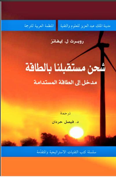 كتاب شحن مستقبلنا بالطاقة مدخل الي الطاقة المستدامة pdf
