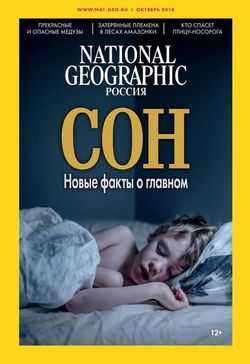 Читать онлайн журнал National Geographic (№10 октябрь 2018) или скачать журнал бесплатно