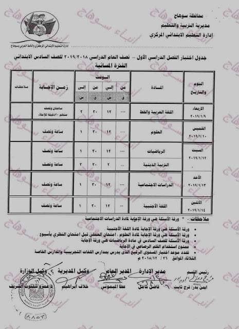 جداول ومواعيد إمتحانات الترم الاول بمحافظة سوهاج 2019 الابتدائية والاعدادية والثانوية