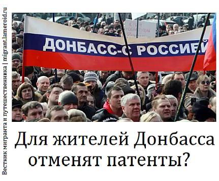 Для жителей Донбасса отменят патенты?