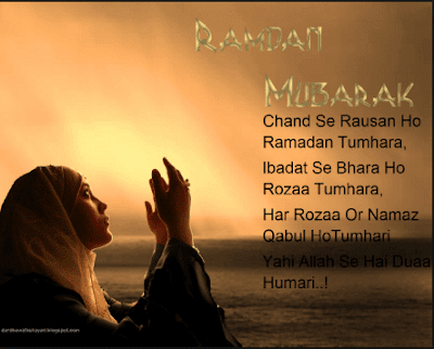 Ramadan Shayari Wallpapers