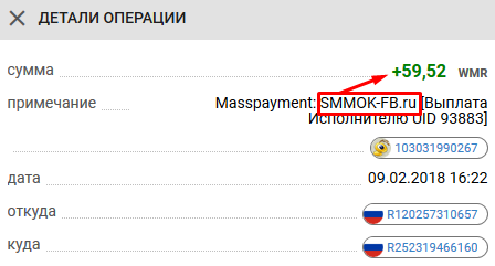Вывод средств - Smmok-fb