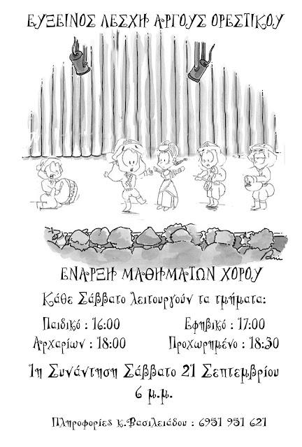 Εύξεινος Λέσχη Άργους Ορεστικού: Έναρξη μαθημάτων χορού