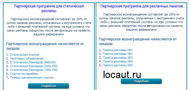 Партнерка Promasterseo.ru