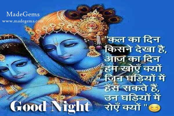 radha krishna good night message wishes