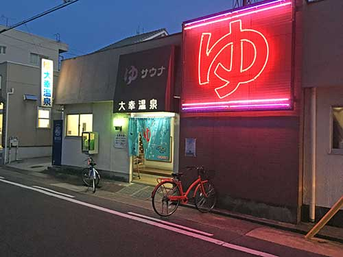 Daiko Onsen Nagoya