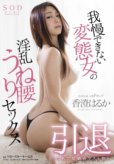 Nasty Swell Waist Sex Pervert Woman Can Not Be Much Patience Kasumi
