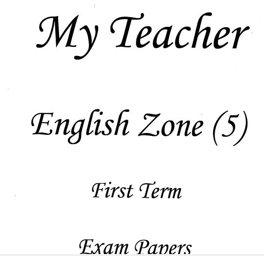 كتاب my teacher للصف الرابع الابتدائي لغات