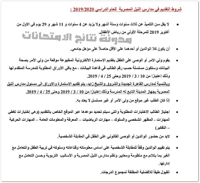 الشروط والاوراق المطلوبة للتقديم والالتحاق فى مدارس النيل للعام 2019-2020
