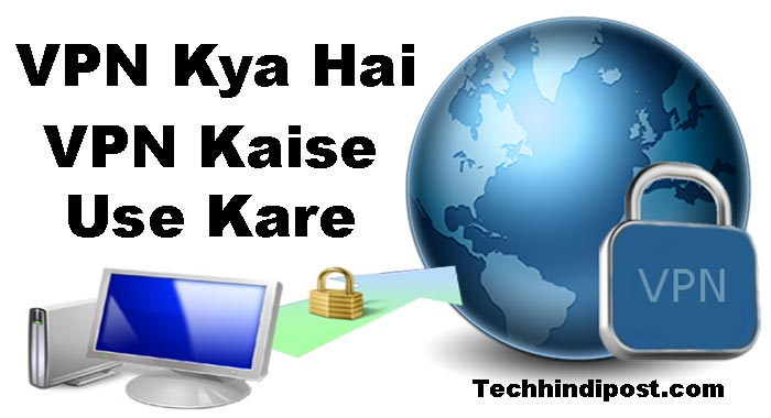 VPN Kya Hai ? computer or mobile Me VPN Kaise Use Kare ?