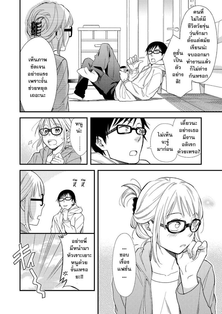Fuku o Kiru Nara Konna Fuu ni - หน้า 8