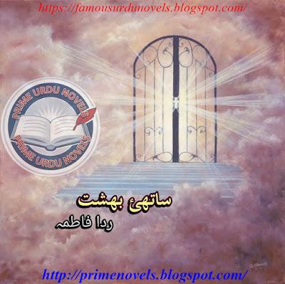 Saathi e bahisht novel online reading by Rida Fatima Episode 1