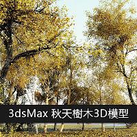 3dsMax高精度秋天植物樹木3D模型下載