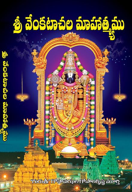 శ్రీ వేంకటాచల మాహాత్యం | Sri Venkatachala Mahatyam | GRANTHANIDHI | MOHANPUBLICATIONS | bhaktipustakalu