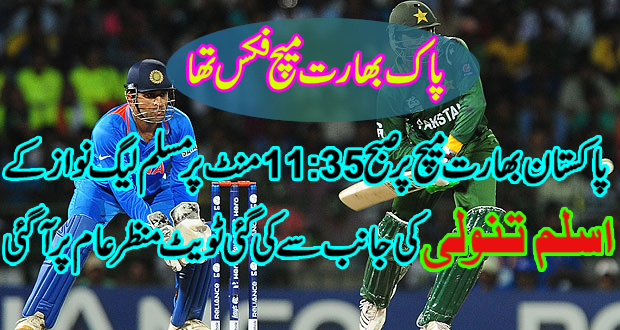 Aslam Khan Tanoli Predictions regarding Pakistan-India Cricket Match