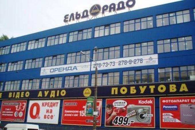 СБУ начала проверки украинской сети «Эльдорадо», принадлежащей родственнику Дмитрия Медведева
