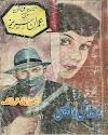 Bogha Ki Wapsi by S Qureshi Imran Series