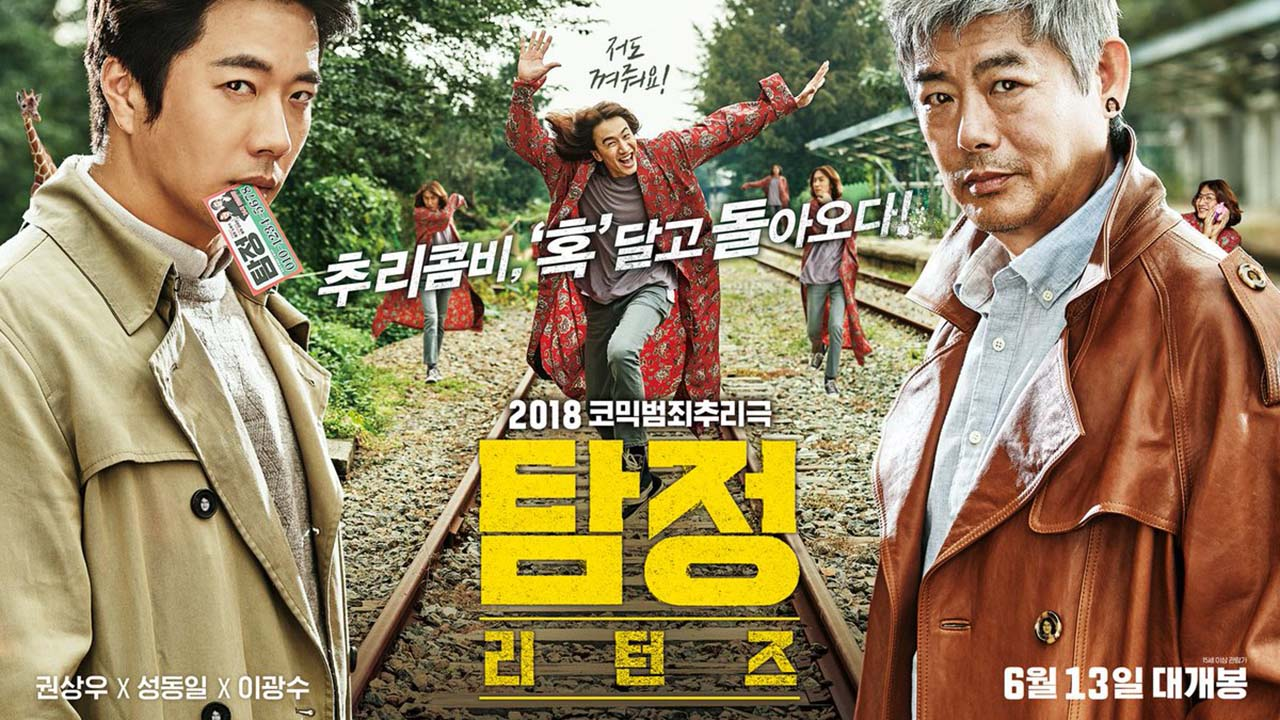 The Accidental Detective 2: In Action (2018) Korean Movie Subtitle Indonesia