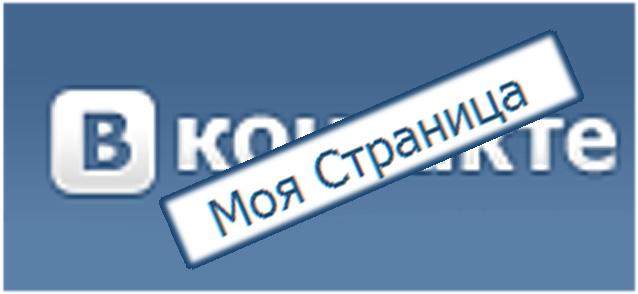 Знакомства страница на вконтакте страницу вход мою моя