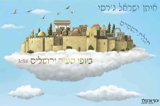 איתן ישראל ג'רסי מגלה את הקסם בירושלים: תכלת השמיים
