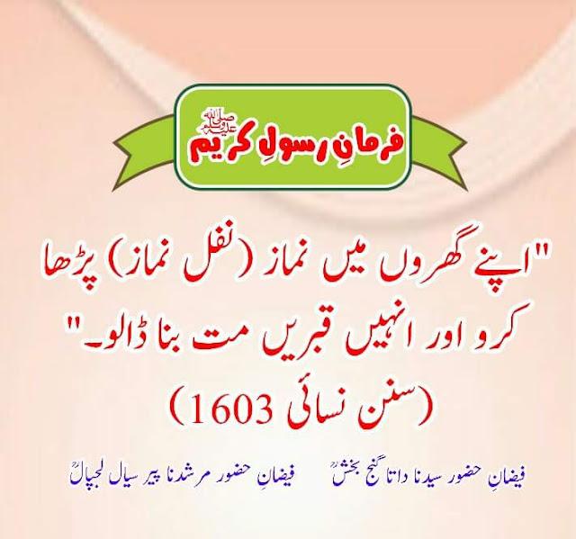 Namaz Nafil Urdu Hadees