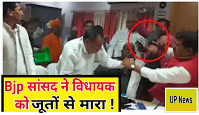 bjp-mp-sharad-tripathi-and-bjp-mla-rakesh-singh-fight-sanata -news