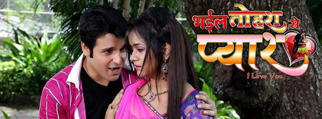Bhail Tohara Se Pyar - Bhojpuri Movie Satr casts, News, Wallpapers, Songs & Videos