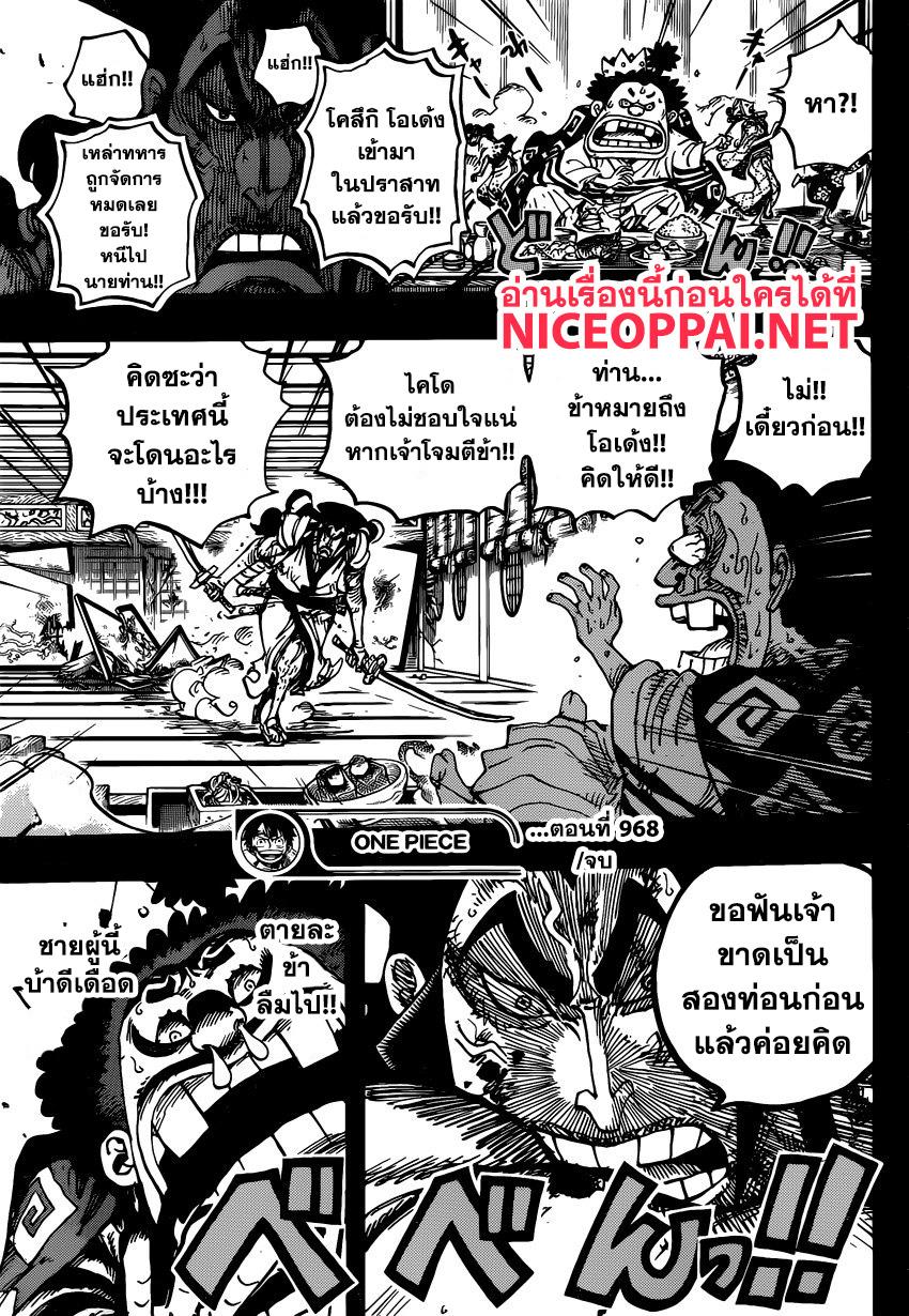 อ่านการ์ตูน One Piece ตอนที่ 968 หน้าที่ 17