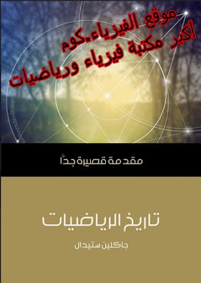 تحميل كتاب تاريخ الرياضيات مقدمة قصيرة جداً pdf
