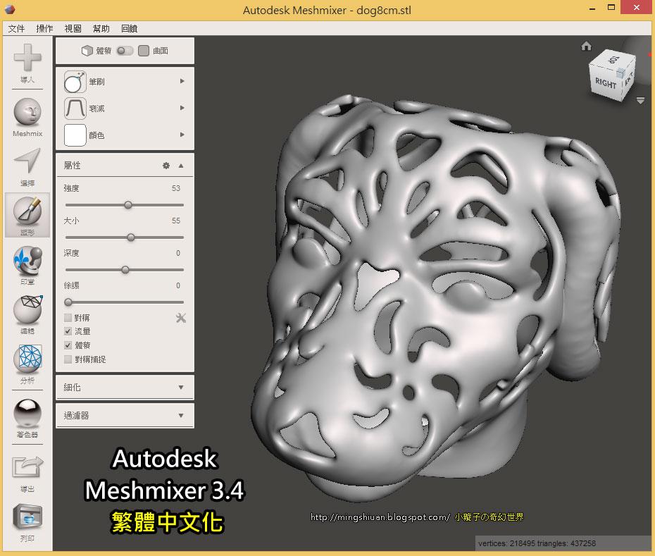 Autodesk Meshmixer 3.3.15 繁體中文化&安裝教學