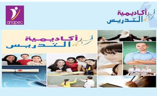 الوكالة الوطنية لإنعاش التشغيل و الكفاءات تعطيكم فرصة تكوين لولوج مهنة مدرس بمؤسسات التعليم المدرسي الخصوصي