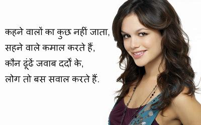 dard bhari shayari with images free download now