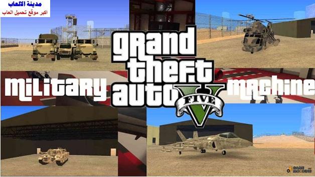 تحميل لعبة جاتا سان اندرس gta san andreas كاملة للكمبيوتر برابط مباشر ميديا فاير