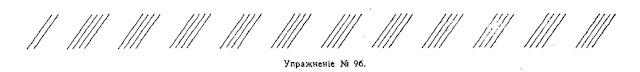 начальные уроки каллиграфии